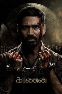 Poster கர்ணன்