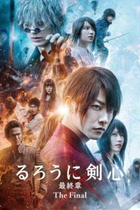 Poster Samurai X 4: El Fin