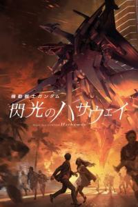 Poster Mobile Suit Gundam: Hathaway
