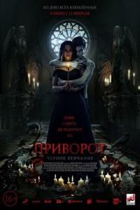 Poster Dark Spell