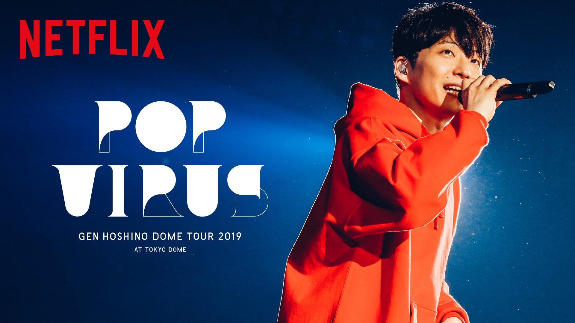 """Película Hoshino Gen Dome Tour """"Pop Virus"""" at Tokyo Dome en GNULA"""